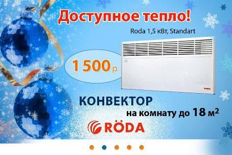 Акция на конвекторы- доступное тепло!, город Рязань