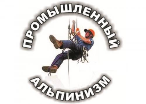 Высотные работы, город Рязань