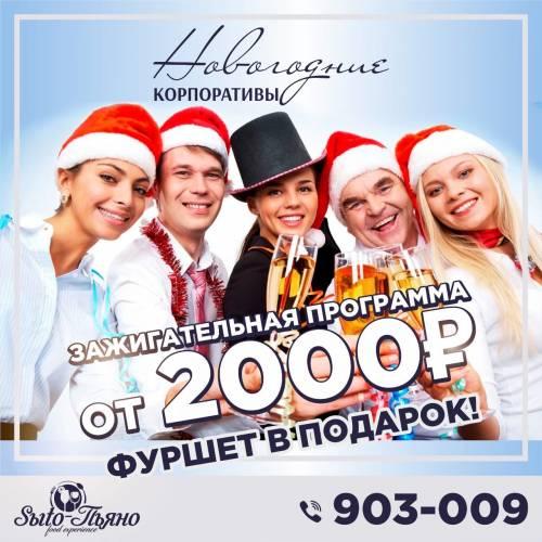 Новогодний корпоратив в ресторане Sыто-Пьяно, город Рязань