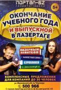 Проведение выпускных вечеров, город Рязань