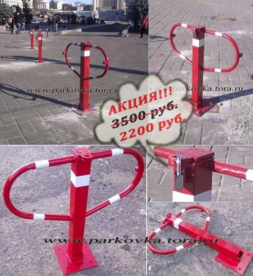 Складной парковочный столбик «Бабочка», город Рязань