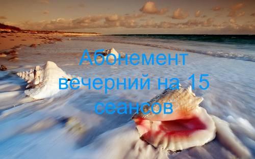 Вечерний абонемент 15 сеансов, город Рязань
