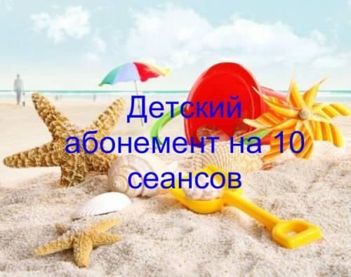 Детский абонемент на 10 сеансов, город Рязань