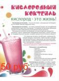 Кислородный коктейль, город Рязань