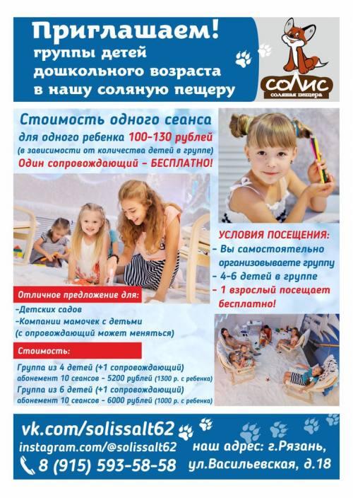 Групповое посещение для дошкольников, город Рязань