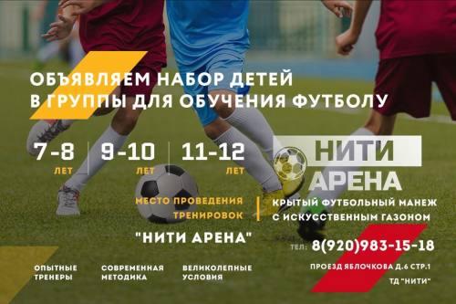 """Детская футбольная школа """"НИТИ АРЕНА"""", город Рязань"""