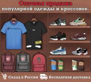 Одежда оптом: Supreme, Thrasher, Palace, ASSC, OFF-WHITE, CHAMPION, город Рязань