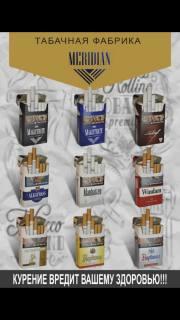 Сигареты, город Рязань