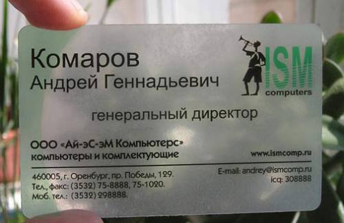 Прозрачные пластиковые карты, город Рязань