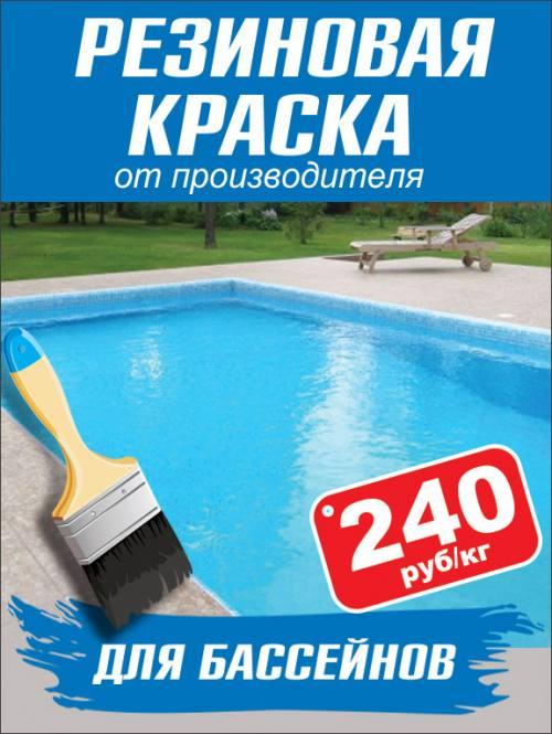 Краска резиновая для для бассейна PromColor, город Рязань