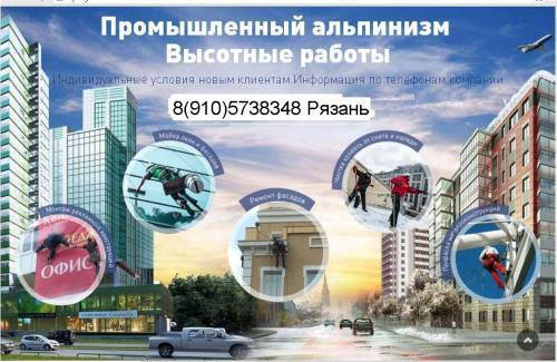 Альпинисты Рязань Монтаж высотной рекламы, город Рязань