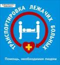 Перевозка лежачих больных в москву и из москвы, город Рязань