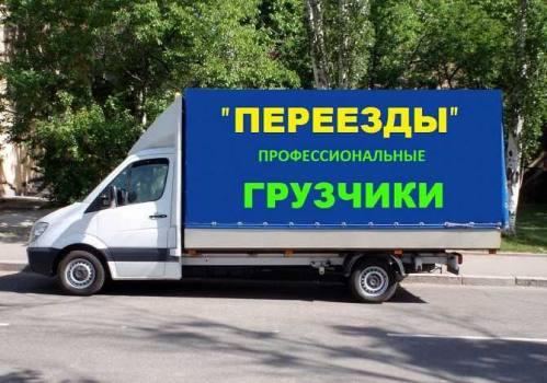 Грузоперевозки грузчики, город Рязань