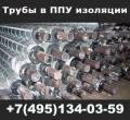 Труба в ППУ изоляции в защитной оболочке, город Рязань