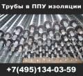 Труба ППУ, ГОСТ 30732-2006, город Рязань