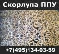 Скорлупа ппу, теплоизоляция труб, город Рязань