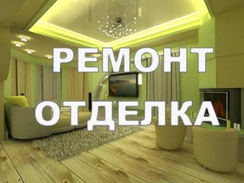 Ремонт любой сложности и объема, город Рязань