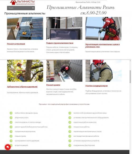 Промышленные альпинисты верхолазы Рязани PR реклама на высоте, город Рязань