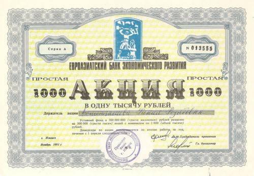 Продать акции ТГК любые, ТНС энерго, Распадская, город Рязань
