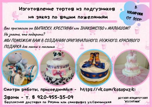 Торт из подгузников памперсов, город Рязань
